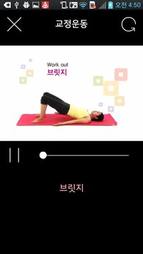 다리 교정 운동 - 휜다리 클리닉 체형, 하체 다이어트