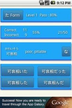 Conjugation Japanese