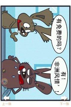 兔小匪越狱历险记漫画