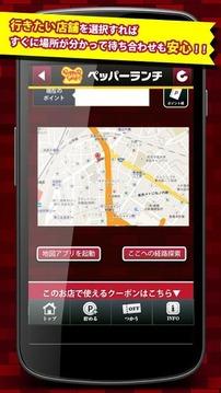 とくするクーポン ペッパーランチ公式アプリ