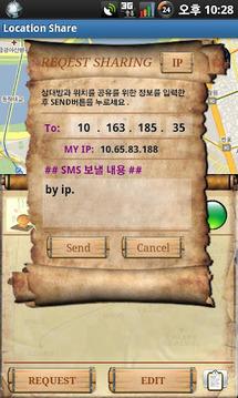 LocationShare (위치 공유기)