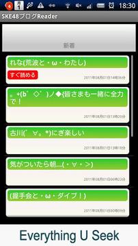SKE48ブログリーダー