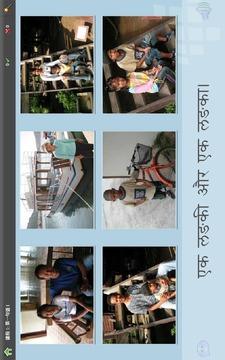 L-Lingo 学习印地语