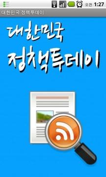 대한민국 정책투데이