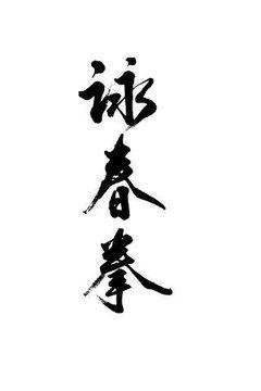 雷明辉咏春 Lui Ming Fai Wing Chun