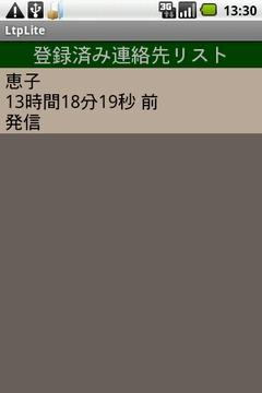通话履歴転送~LogTransportLite~