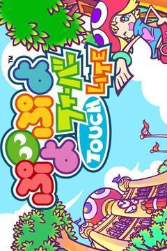 ぷよぷよフィーバーTOUCH LITE