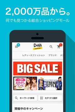DeNAショッピング-お得な买い物・激安ネット通贩アプリ