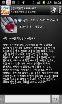 사랑에빠지다 - 연애플톡 mini