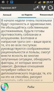 Гороскоп 24/7 free