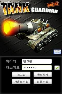탱크 가디언 온라인 베타