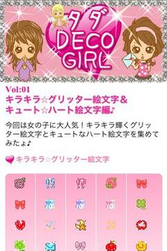 タダDECO GIRL Vol.01♪