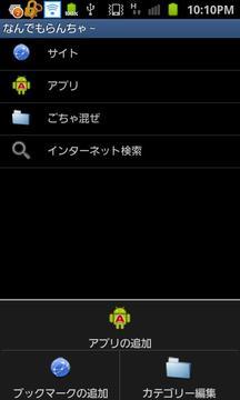 なんでもらんちゃ~(ランチャーアプリ)
