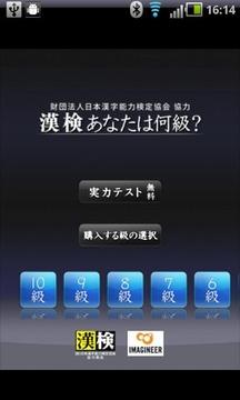 汉字能力検定 あなたは何级?