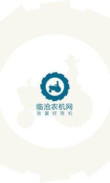 临沧农机网