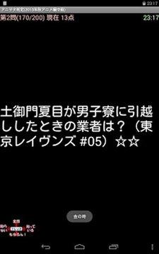 アニヲタ判定(2013年秋アニメ中级编)