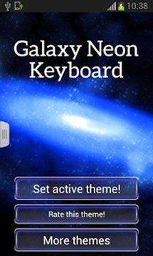 银河霓虹灯键盘