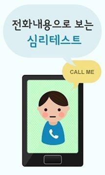 전화 내용으로 보는 심리테스트