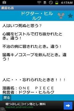 漫画の名言 厳选1000  无料マンガ・コミック名セリフ集