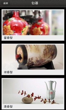 中国养生白酒