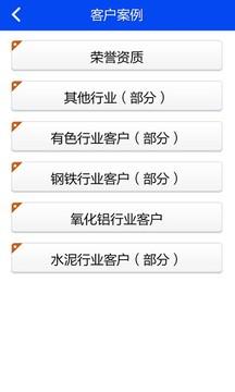中国定量给料