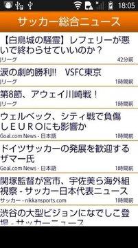 爱媛魂-爱媛FC応援アプリ-