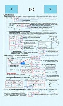Physics At School