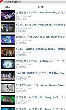 뉴이스트(nuest) 플레이어[최신앨범음악무료/스타]