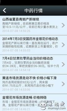 中国雅安中药材网