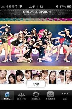 SNSD少女时代粉丝团