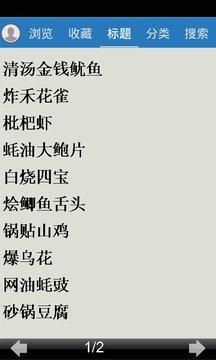 淮阳菜菜谱大全