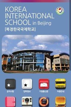 북경한국국제학교,KISB,중국국제학교,북경국제학교