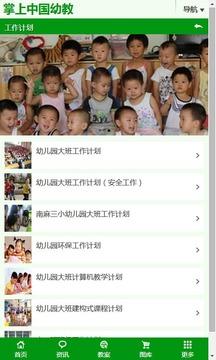 掌上中国幼教