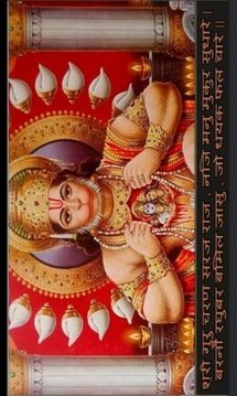hanuman chalisa free download