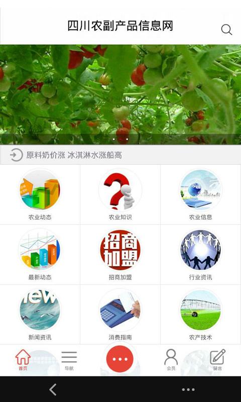 四川农副产品信息网