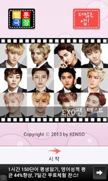 EXO ( 엑소 ) 팬 테스트