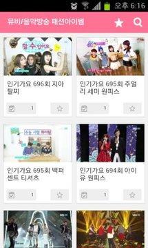 인기가요차트 KPOP-뮤직비디오 동영상 패션아이템정보