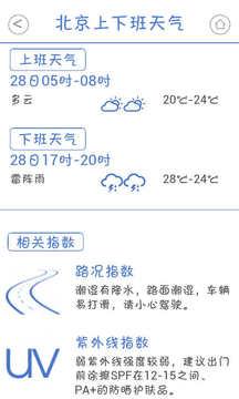 七日天气预报通