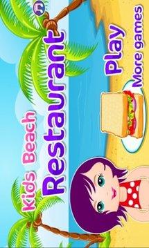 儿童海滩餐厅