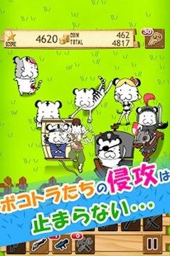 侵撃のボコトラ~进撃するトラを撃退するディフェンスゲーム~