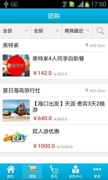 海南广告网