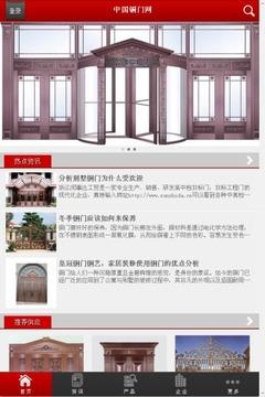 中国铜门网