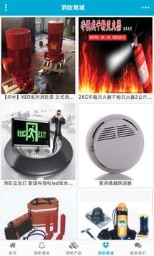 网上消防产品