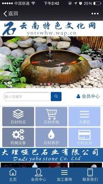 云南特色文化网