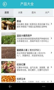 河北现代农业网