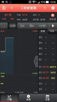 中京邮币卡手机交易客户端