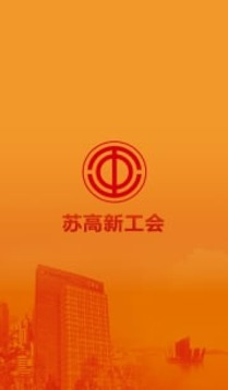 苏高新工会OA