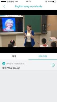 融创智慧教室