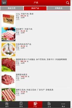 中国冷冻肉类食品