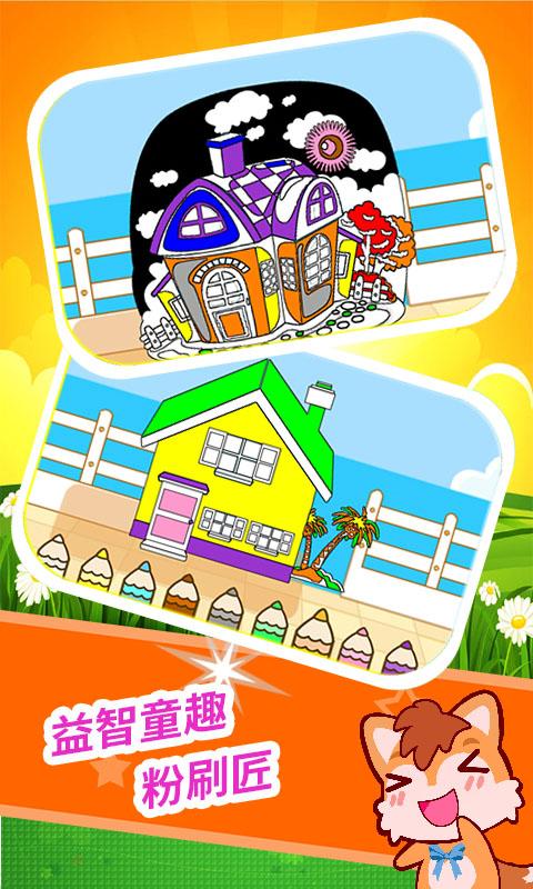 我是一个粉刷匠,粉刷本领强!儿童早期颜色绘画学习游戏,小小建筑师!